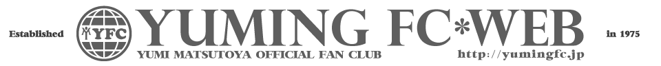 Yuming FC WEB | YUMI MATSUTOYA OFFICIAL FAN CLUB / http://yumingfc.jp