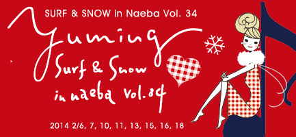 松任谷由実「SURF&SNOW in Naeba Vol.34」