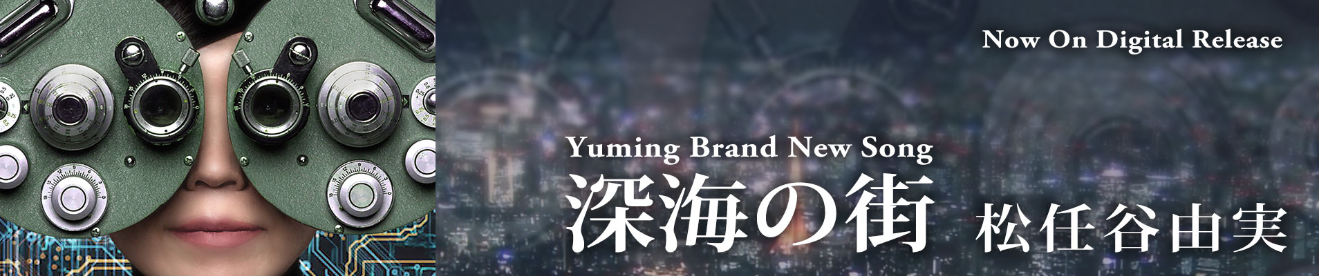 Yuming Brand New Song「深海の街」now on Digital Release!